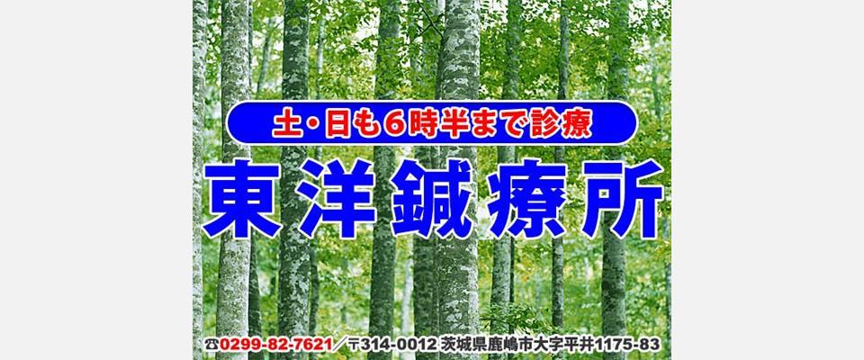 茨城県鹿嶋市◆はり・小児はり・灸・指圧・マッサージ