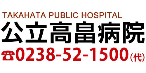 公立高畠病院ロゴ