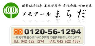 有限会社町田商店ロゴ