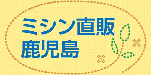 ミシン直販鹿児島国分店ロゴ