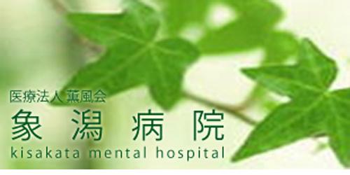 象潟病院ロゴ