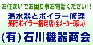 有限会社石川機器商会ロゴ