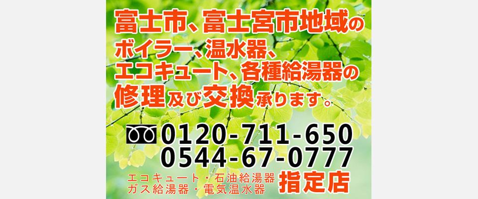 富士市、富士宮市の給湯器の給湯器修理、交換