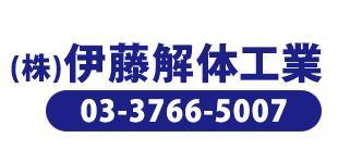 株式会社伊藤解体工業ロゴ