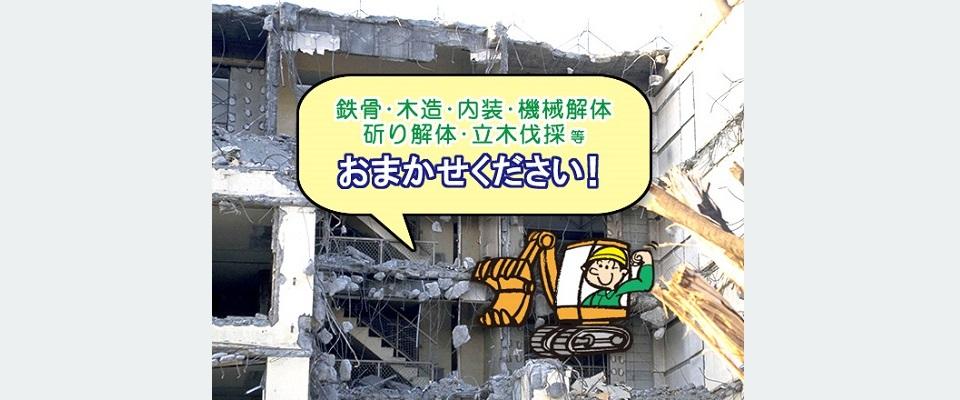 大田区の解体工事業は伊藤解体工業。産業廃棄物処理