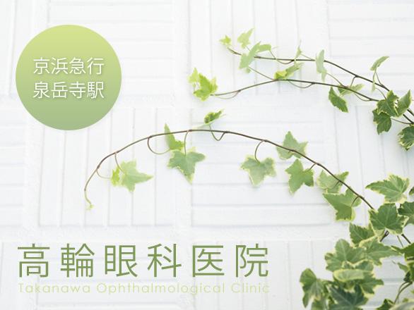京浜急行泉岳寺駅 | 高輪眼科医院