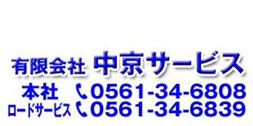 有限会社中京サービスロゴ
