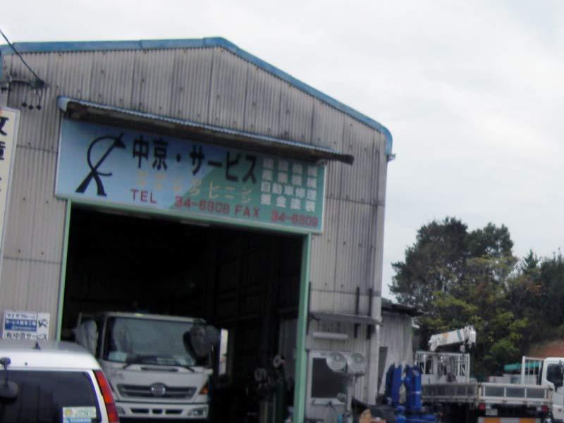 クレーンや油圧機器等産業機械の販売、取付け