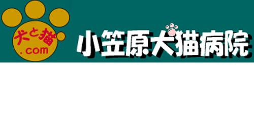 小笠原犬猫病院ロゴ