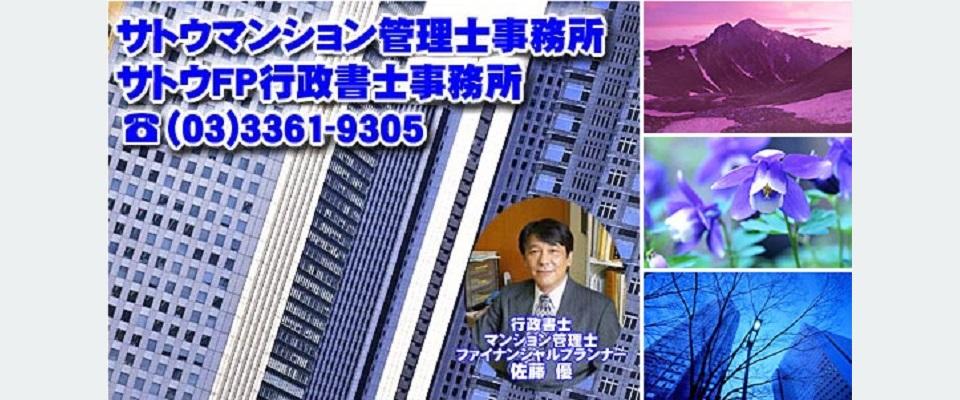 東京都新宿区した落合駅 サトウFP行政書士事務所