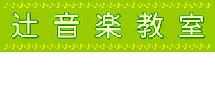 辻音楽教室ロゴ