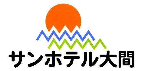 サンホテル大間ロゴ