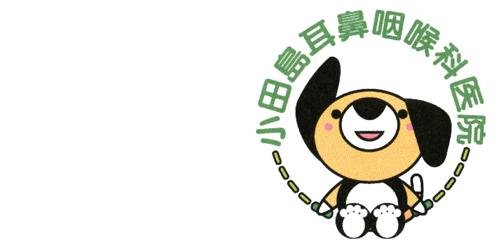 小田島耳鼻咽喉科医院ロゴ