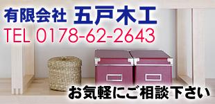 有限会社五戸木工ロゴ