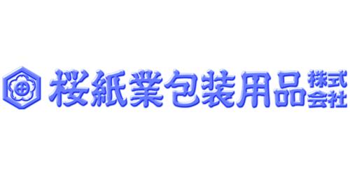 桜紙業包装用品株式会社/本社ロゴ