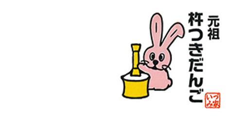 いづみ家ロゴ