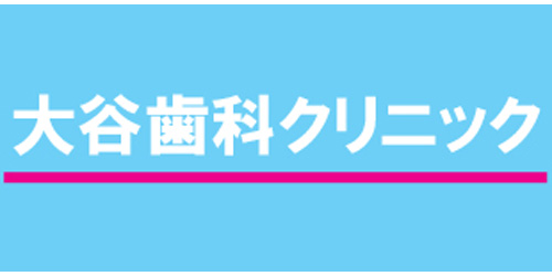 大谷歯科クリニックロゴ