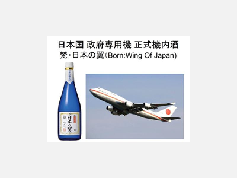 国賓クラスの歓迎晩餐会等で乾杯に用いられています。