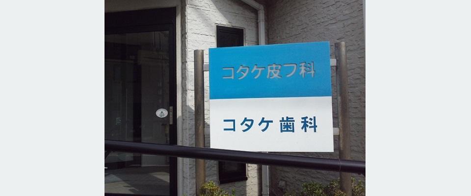 藤沢市 江ノ島駅 皮膚科 歯科 コタケ皮膚科医院