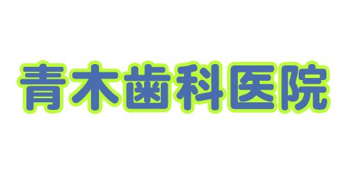 青木歯科医院ロゴ