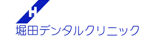 堀田デンタルクリニックロゴ