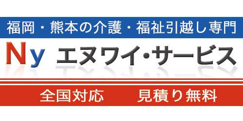 エヌワイ・サービスロゴ