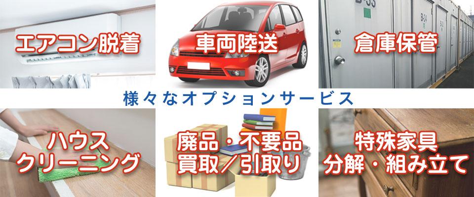 エアコン取付、車輌運送、倉庫保管など