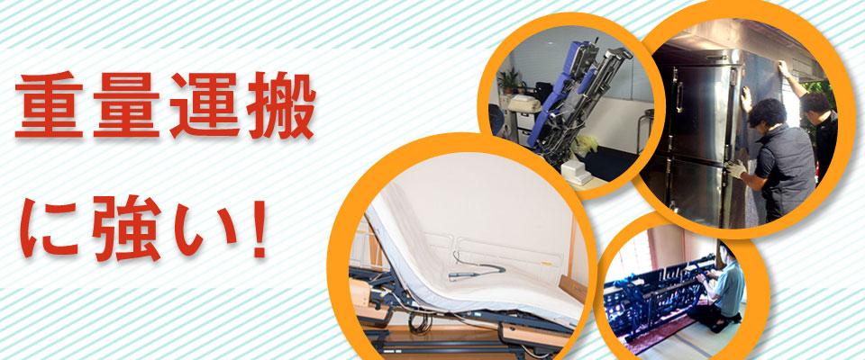 介護ベット、医療器具、ピアノ、業務用冷蔵庫など