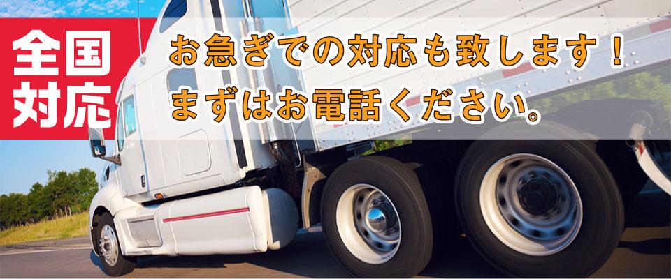 福岡・熊本を拠点に全国対応