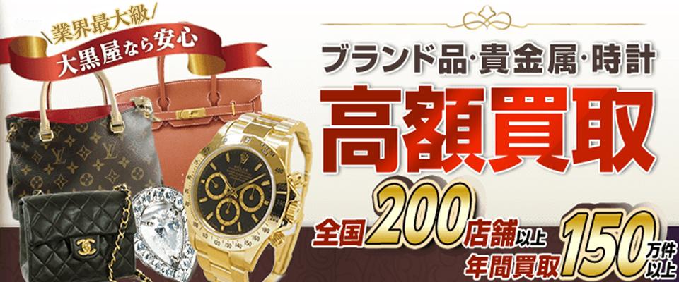 ブランド品・貴金属・時計 高額買取