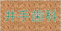 井手歯科医院ロゴ
