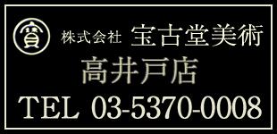 株式会社宝古堂美術高井戸店ロゴ