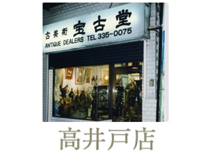 杉並区 高井戸駅 書画・骨とう品商 (株)宝古堂美術高井戸店