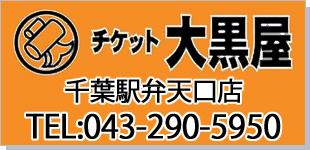チケット大黒屋千葉駅弁天口店ロゴ