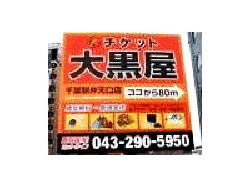 千葉駅10番線から見える看板