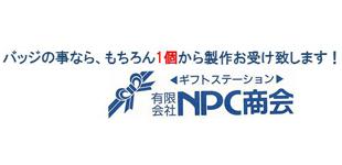 有限会社NPC商会ロゴ