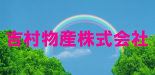 吉村物産株式会社ロゴ