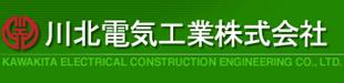 川北電気工業株式会社東京支社ロゴ