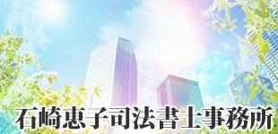 石﨑恵子司法書士事務所ロゴ