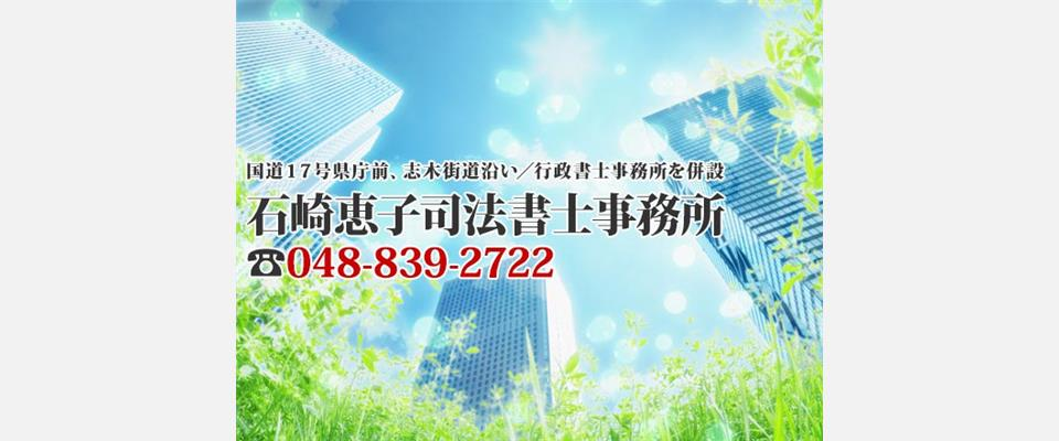 さいたま市浦和区◆行政書士事務所併設