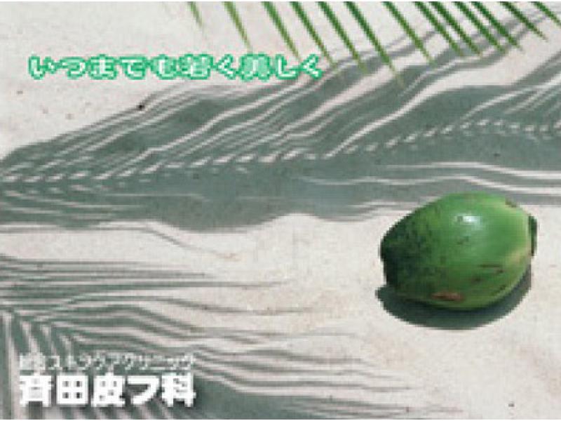 総合スキンケアクリニック 斉田皮フ科