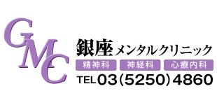 銀座メンタルクリニックロゴ