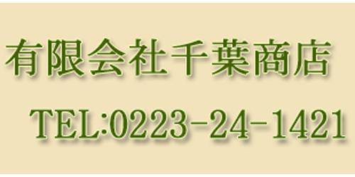 有限会社千葉商店ロゴ