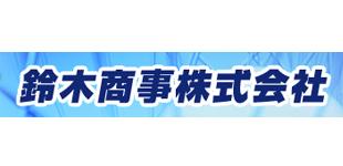 鈴木商事株式会社ロゴ