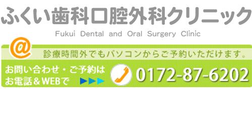 ふくい歯科口腔外科クリニックロゴ
