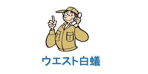 ウエスト白蟻ロゴ