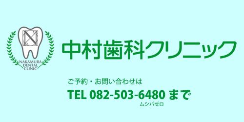中村歯科クリニックロゴ