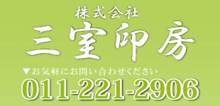 株式会社三室印房ロゴ