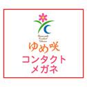 ゆめ咲コンタクト・メガネロゴ