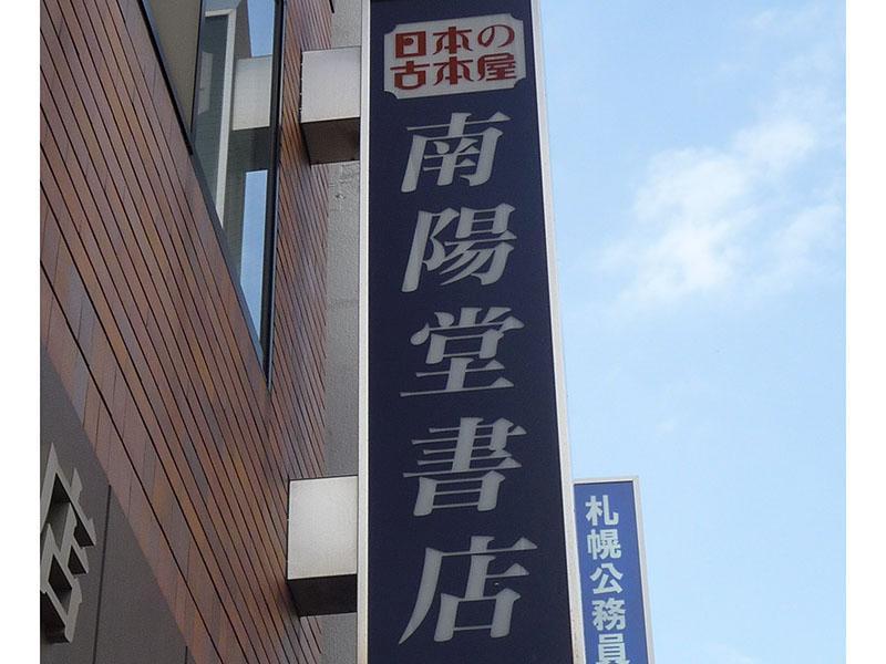 南陽堂書店は札幌駅からすぐの好立地